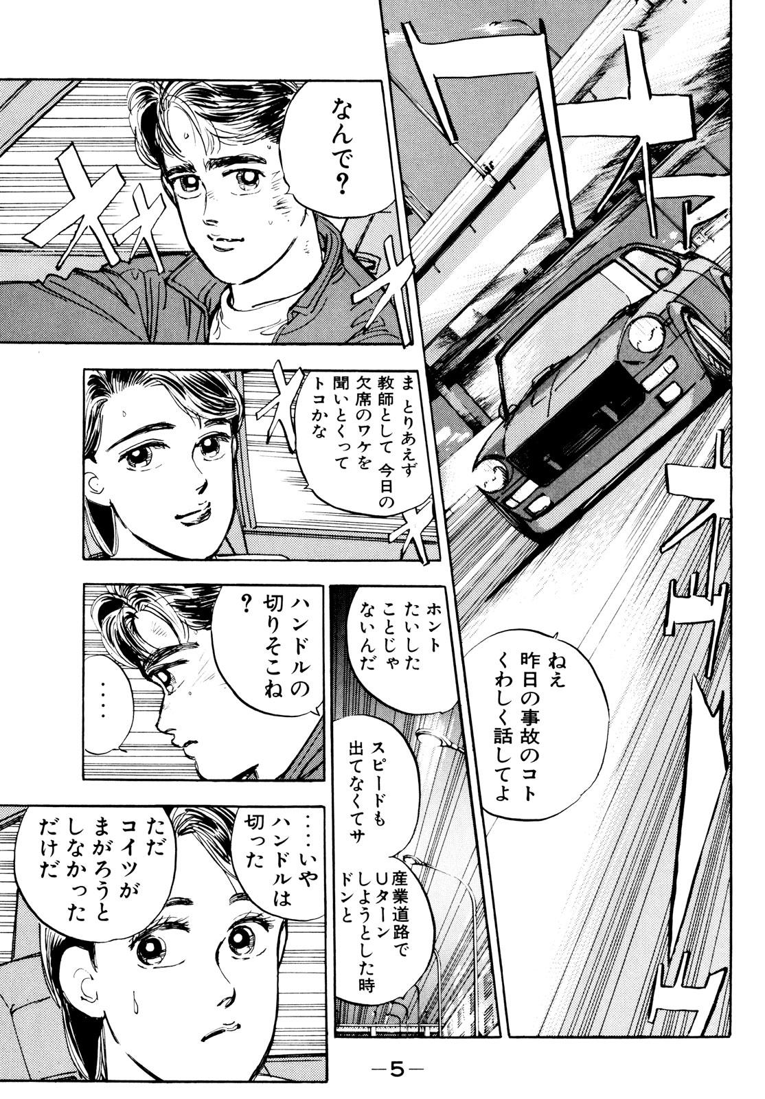 SERIES 4 テスタロッサ②〜③
