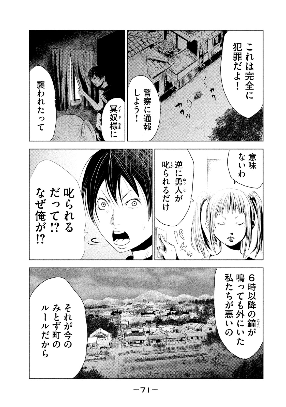 #4 冥奴様(メイドさま)(2)
