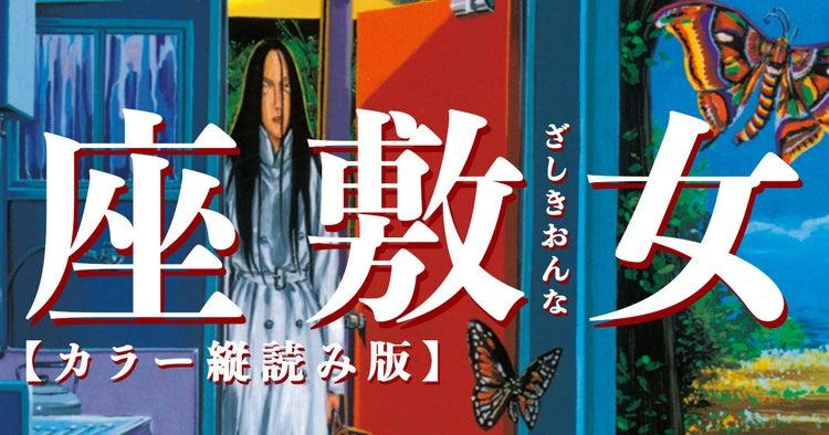 座敷女【カラー縦読み版】