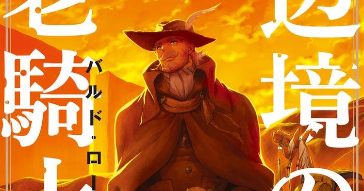 辺境の老騎士 バルド・ローエン