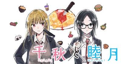 恋愛食いこみ診断アプリ