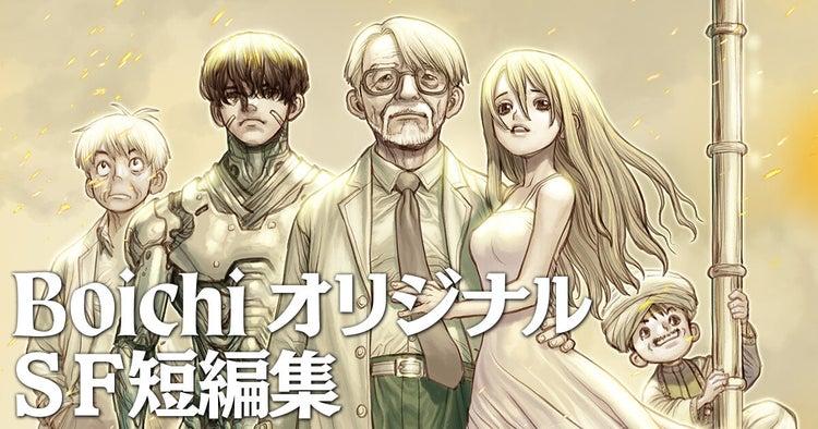 BoichiオリジナルSF短編集