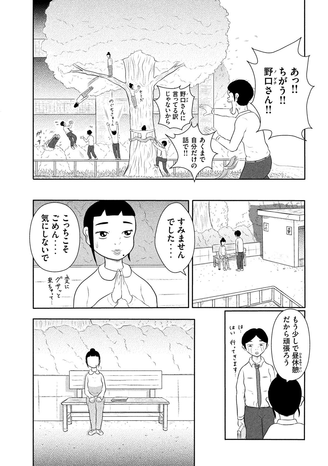 最終話/明日の私